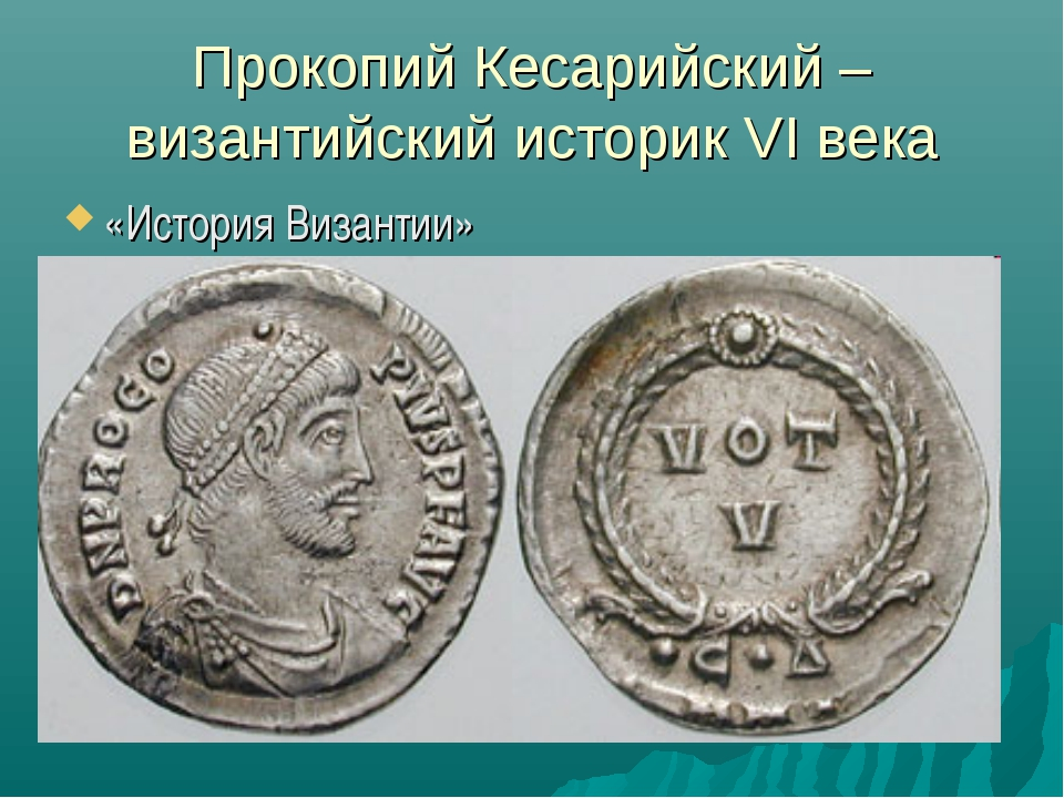 Прокопий Кесарийский – византийский историк VI века «История Византии»