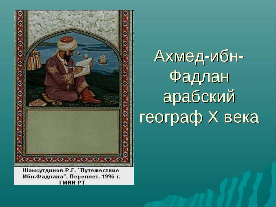 Ахмед-ибн-Фадлан арабский географ X века