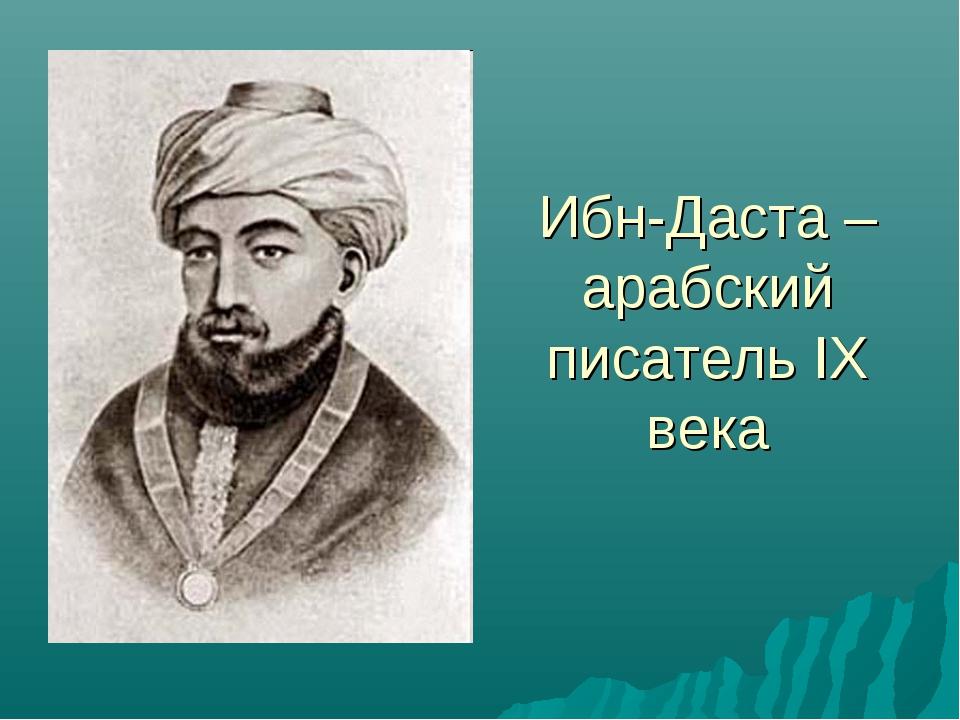 Ибн-Даста – арабский писатель IX века