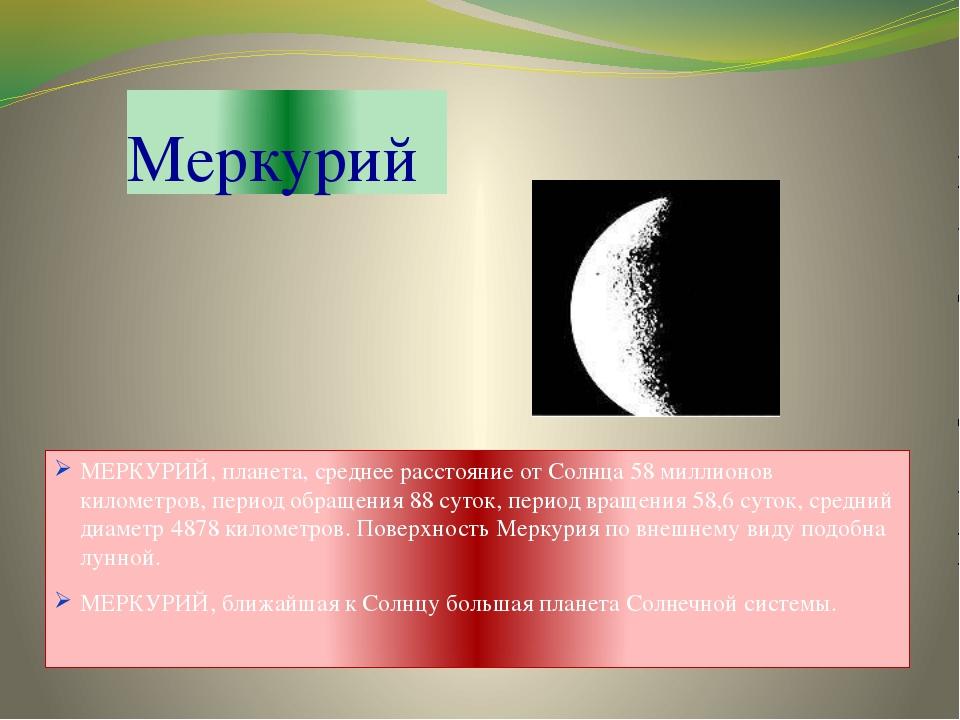 Меркурий МЕРКУРИЙ, планета, среднее расстояние от Солнца 58 миллионов километ...