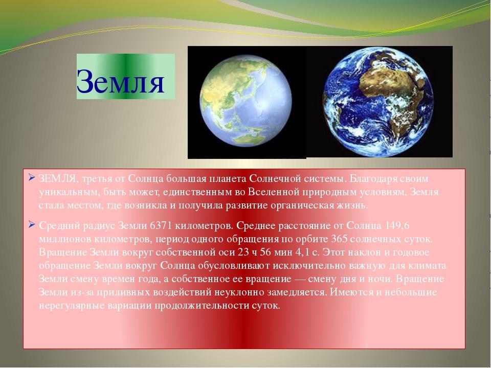 Земля ЗЕМЛЯ, третья от Солнца большая планета Солнечной системы. Благодаря св...