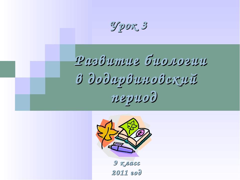 Урок 3 Развитие биологии в додарвиновский период 9 класс 2011 год