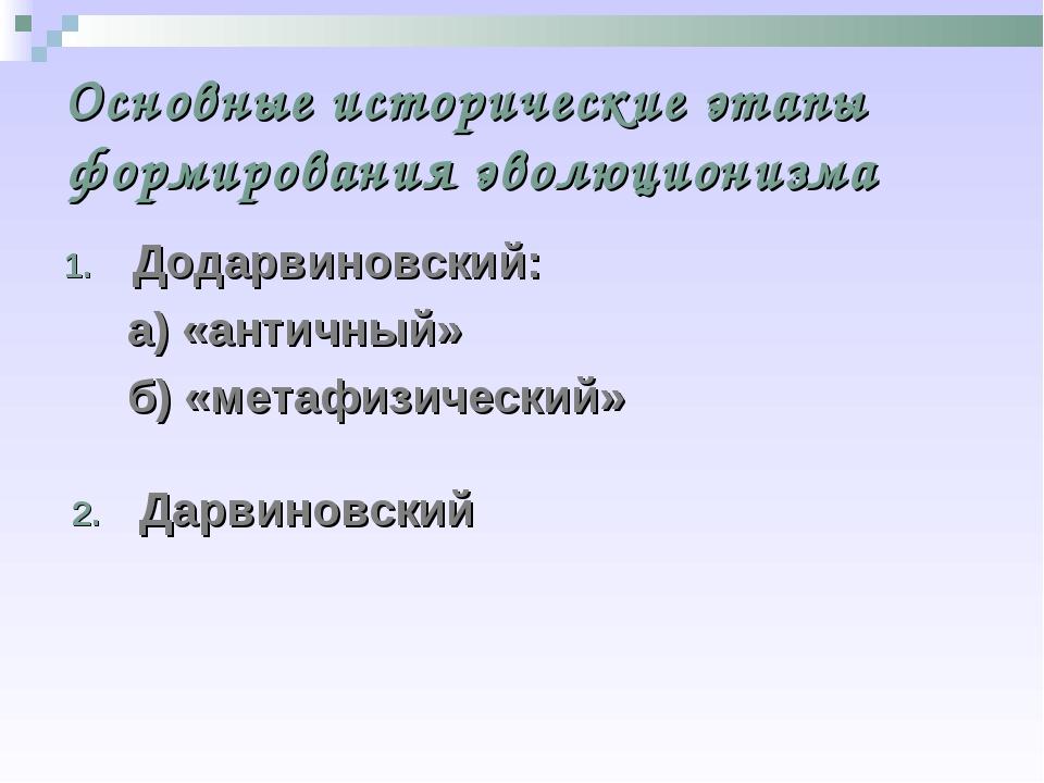 Основные исторические этапы формирования эволюционизма Додарвиновский: а) «ан...