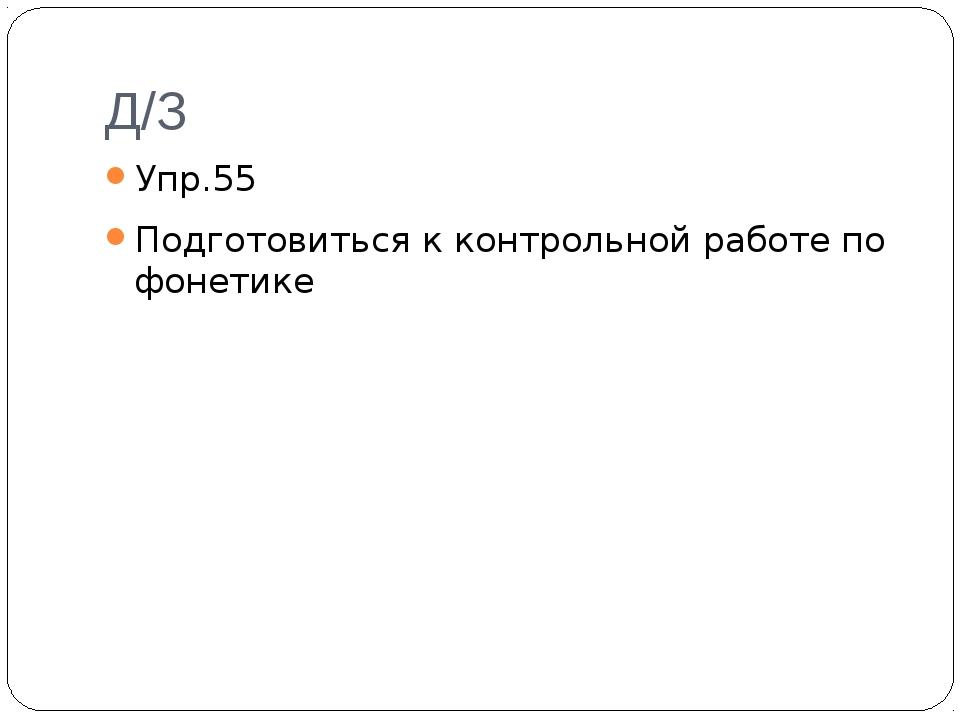 Д/З Упр.55 Подготовиться к контрольной работе по фонетике
