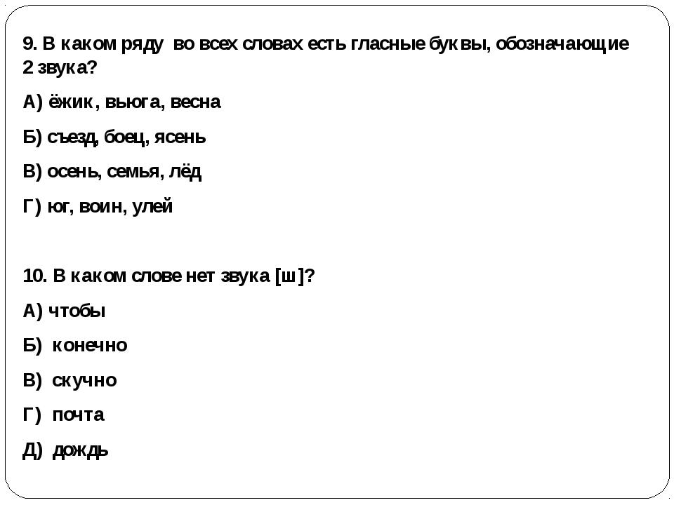 9.В каком ряду во всех словах есть гласные буквы, обозначающие 2 звука? А)...