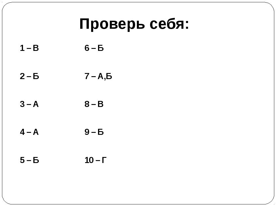 Проверь себя: 1 – В6 – Б 2 – Б7 – А,Б 3 – А8 – В 4 – А9 –...
