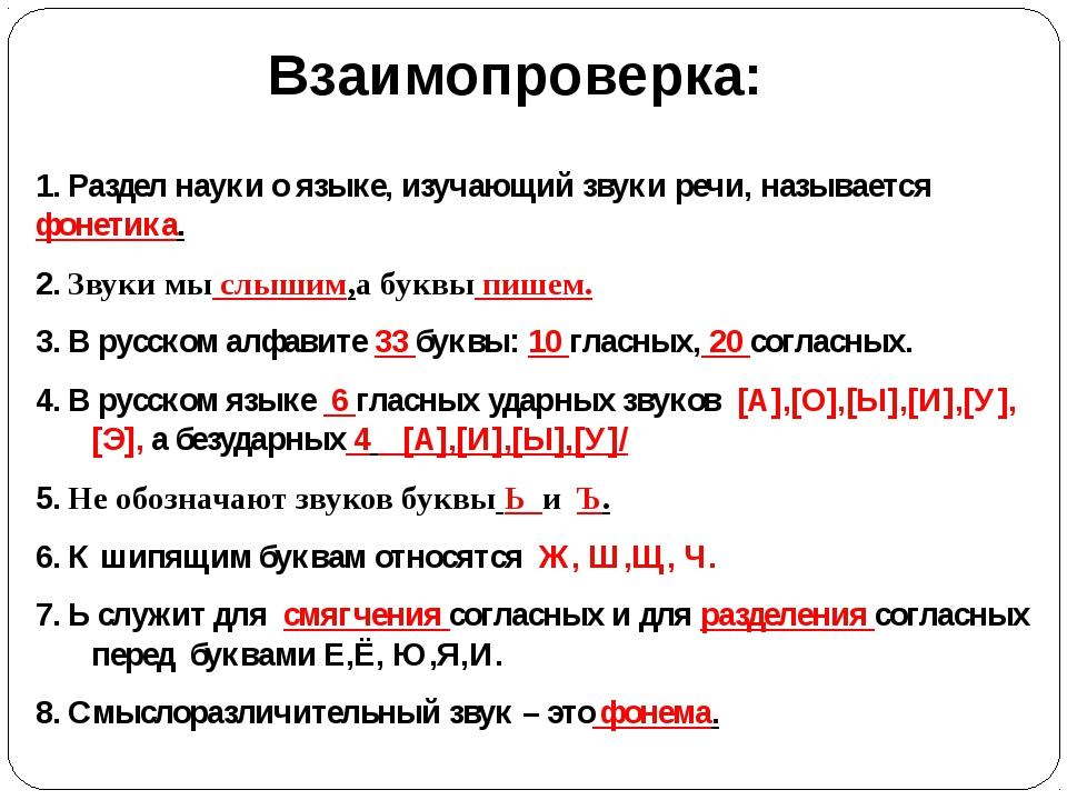 Взаимопроверка: 1. Раздел науки о языке, изучающий звуки речи, называется фон...