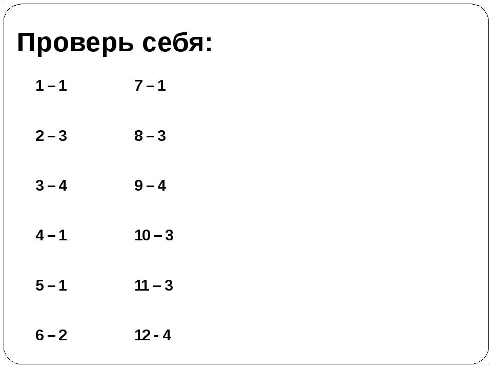 Проверь себя: 1 – 17 – 1 2 – 38 – 3 3 – 49 – 4 4 – 110 –...