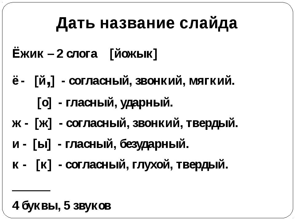 Дать название слайда Ёжик – 2 слога [йожык] ё - [й,] - согласный, звонкий, мя...