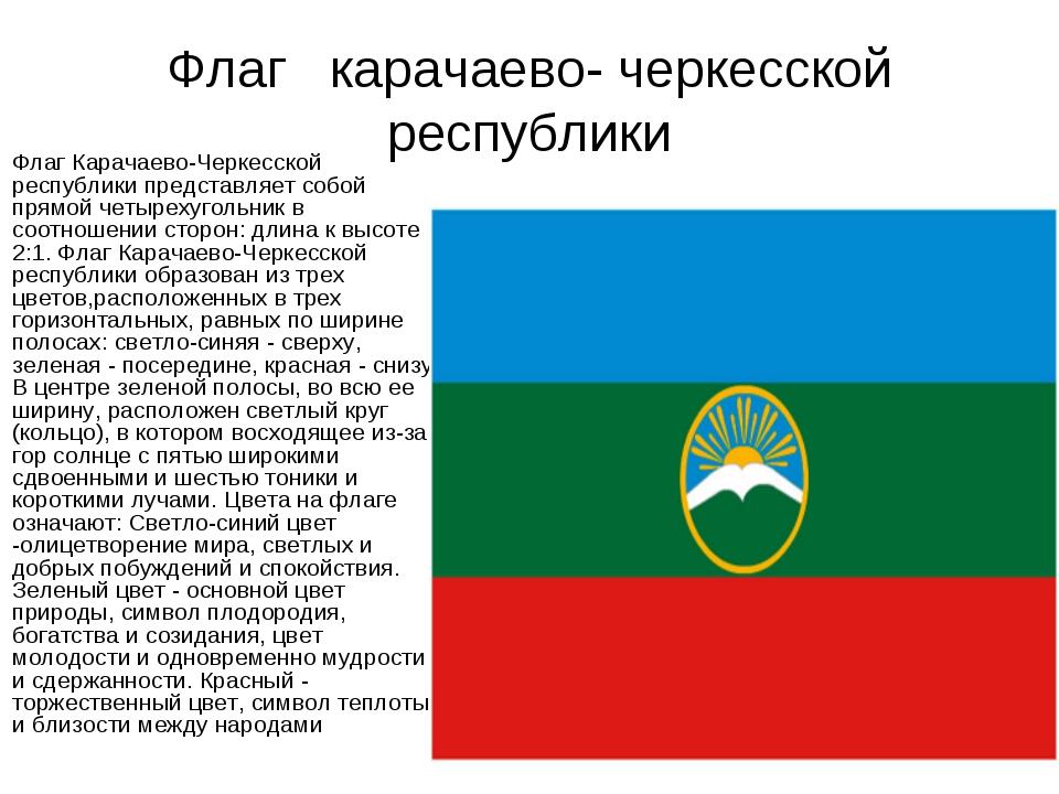 Флаг карачаево- черкесской республики Флаг Карачаево-Черкесской республики пр...