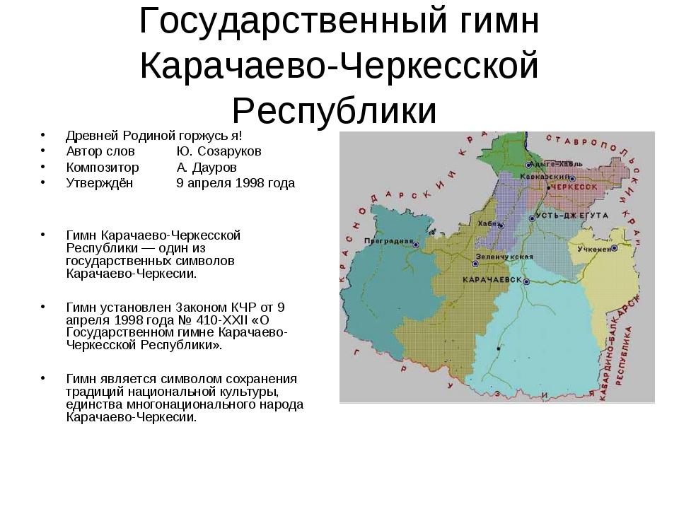 Государственный гимн Карачаево-Черкесской Республики Древней Родиной горжусь...