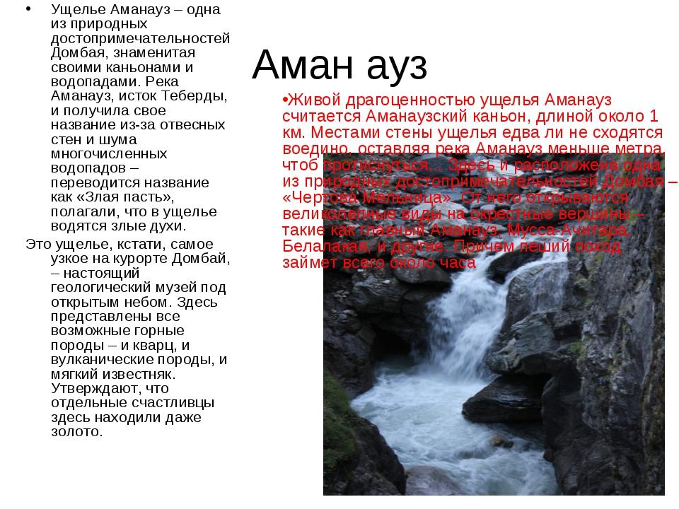 Аман ауз Ущелье Аманауз – одна из природных достопримечательностей Домбая, зн...