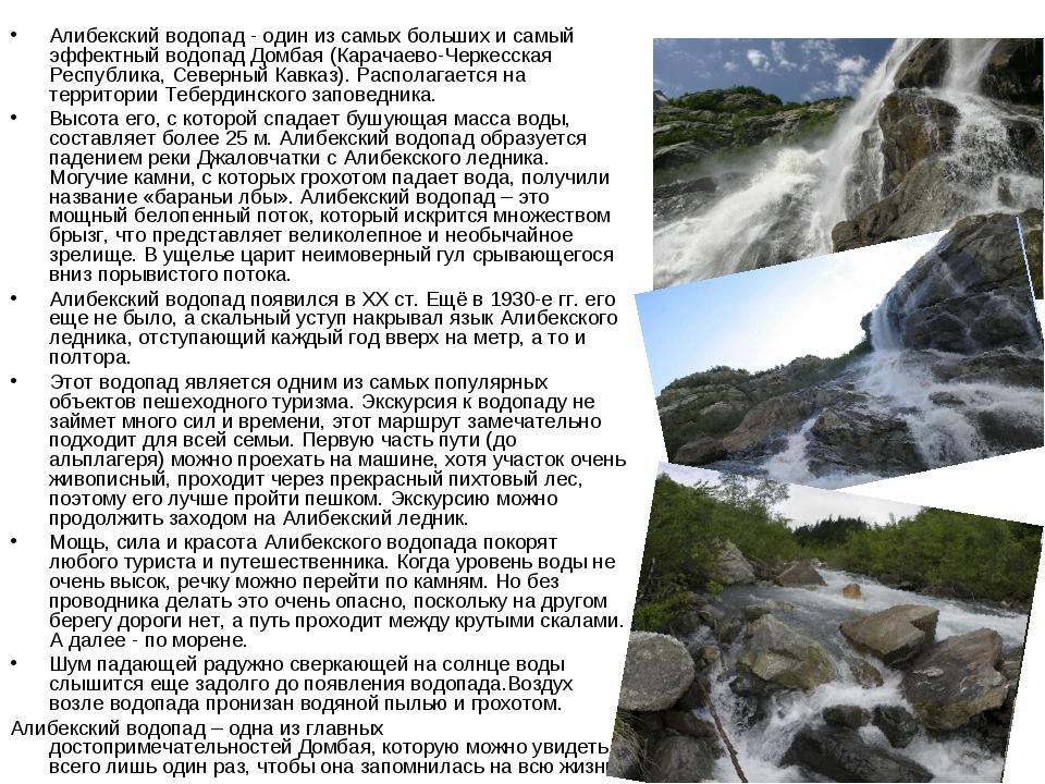 Алибекский водопад - один из самых больших и самый эффектный водопад Домбая (...