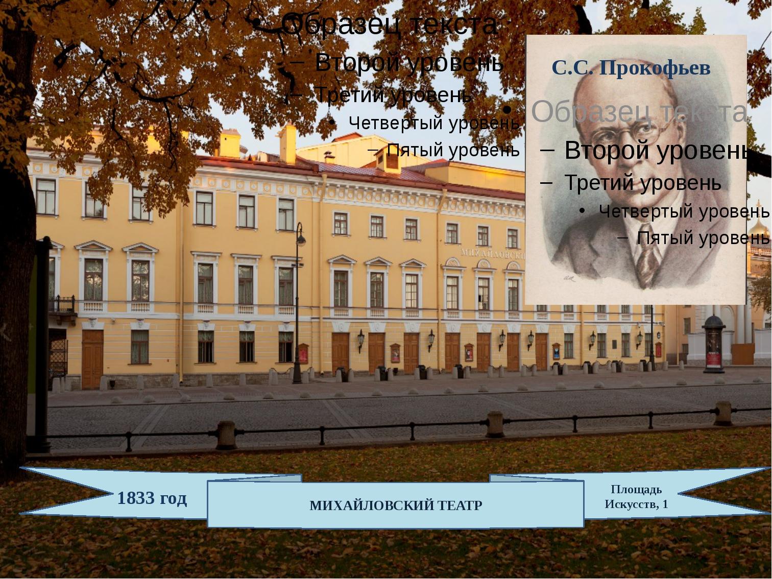 МИХАЙЛОВСКИЙ ТЕАТР 1833 год Площадь Искусств, 1 С.С. Прокофьев