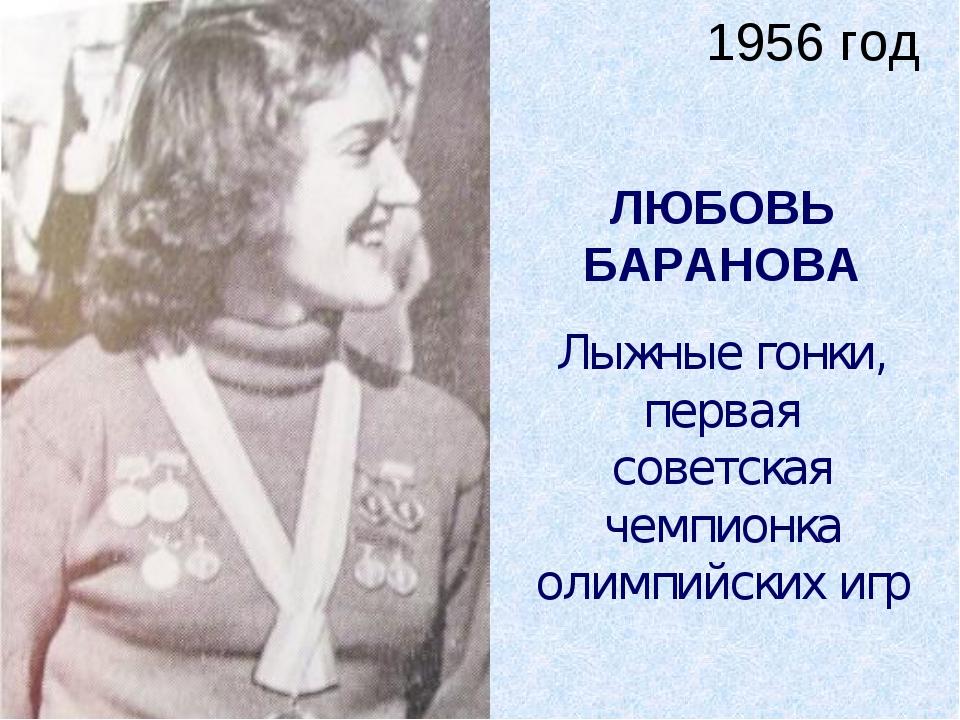1956 год ЛЮБОВЬ БАРАНОВА Лыжные гонки, первая советская чемпионка олимпийских...