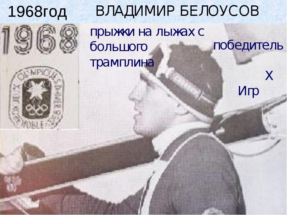 1968год ВЛАДИМИР БЕЛОУСОВ прыжки на лыжах с большого трамплина победитель X Игр