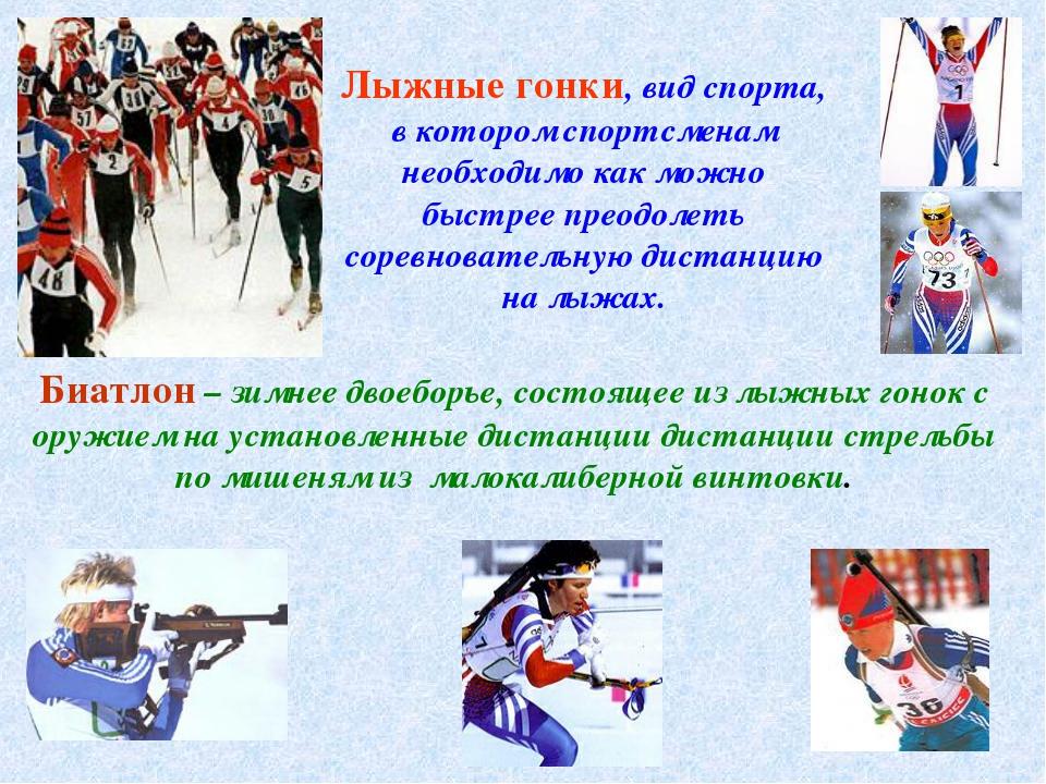 Лыжные гонки, вид спорта, в котором спортсменам необходимо как можно быстрее...