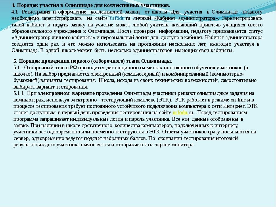 4. Порядок участия в Олимпиаде для коллективных участников. 4.1. Регистрация...