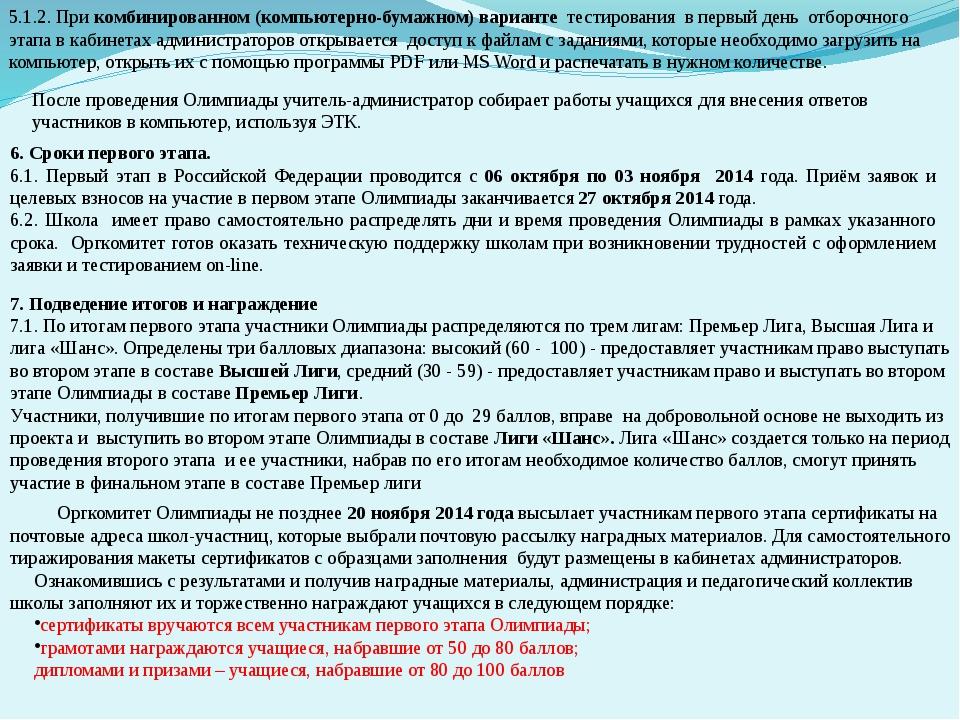 5.1.2. При комбинированном (компьютерно-бумажном) варианте тестирования в пер...