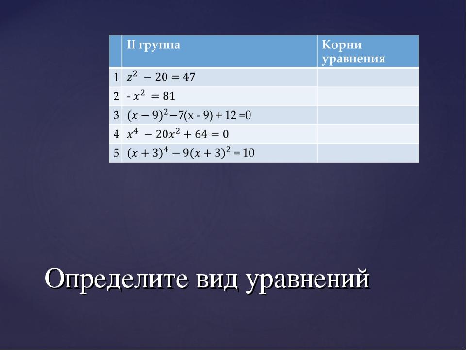 Определите вид уравнений