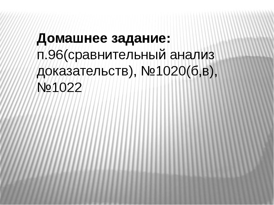 Домашнее задание: п.96(сравнительный анализ доказательств), №1020(б,в),№1022