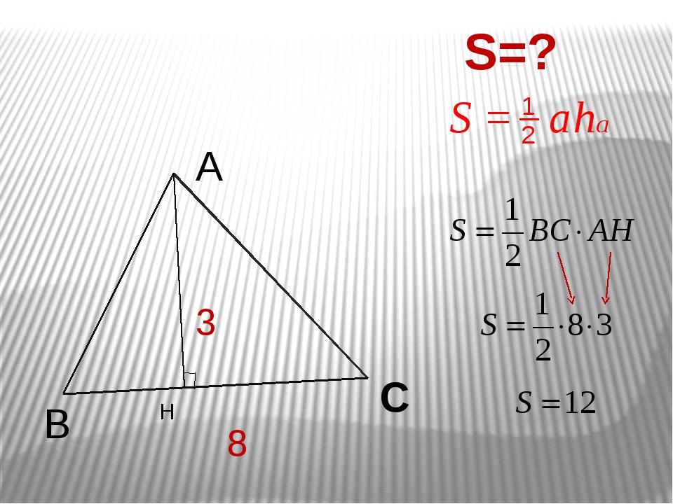 В А С 8 3 Н S=? S = a ha