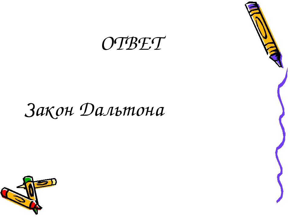 ОТВЕТ Закон Дальтона