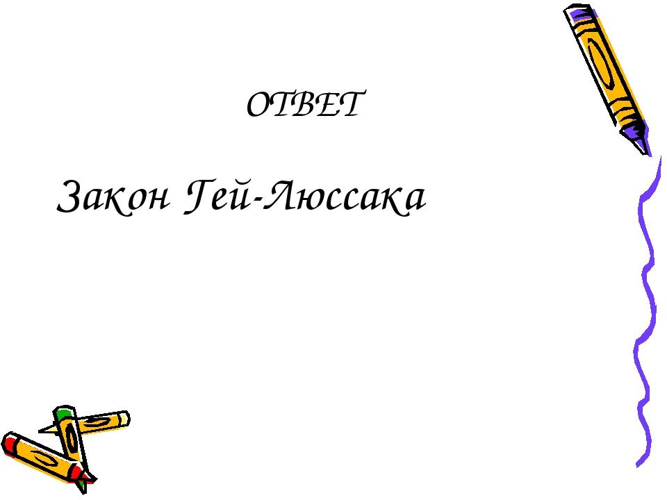 ОТВЕТ Закон Гей-Люссака