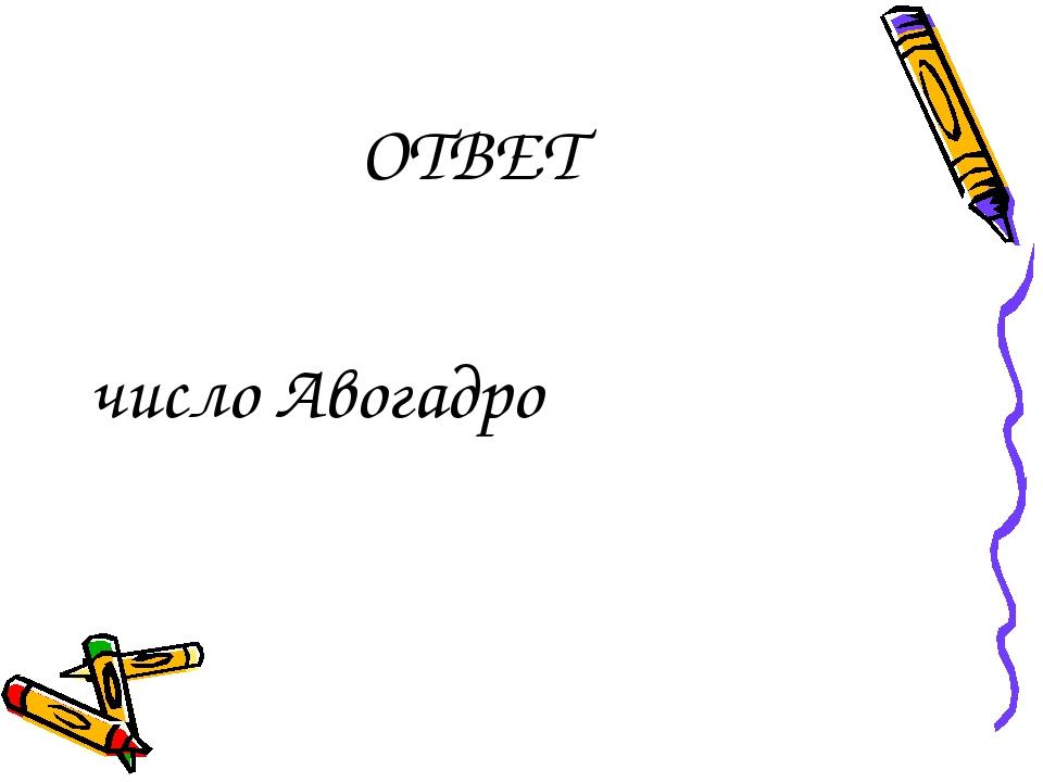 ОТВЕТ число Авогадро