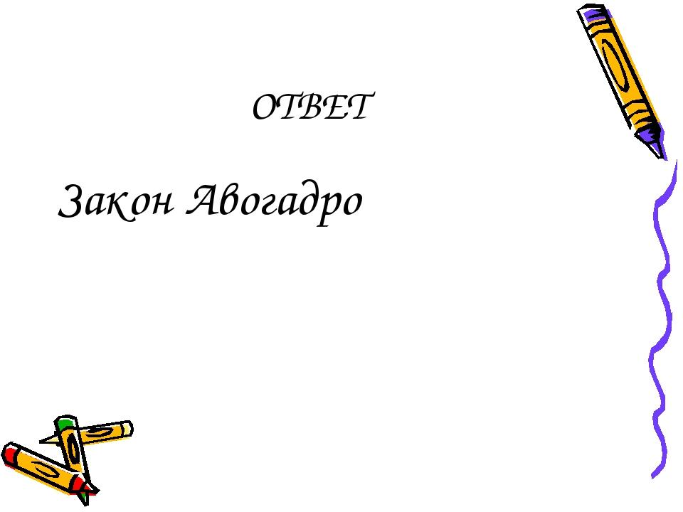 ОТВЕТ Закон Авогадро