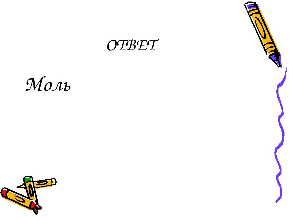 ОТВЕТ Моль