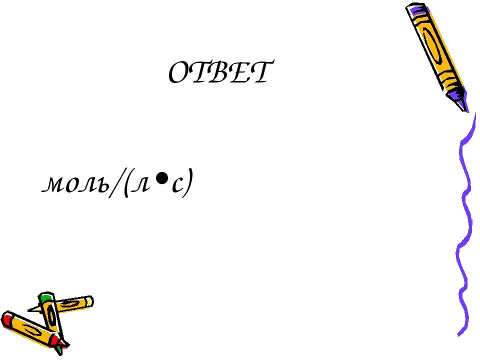 ОТВЕТ моль/(л•c)