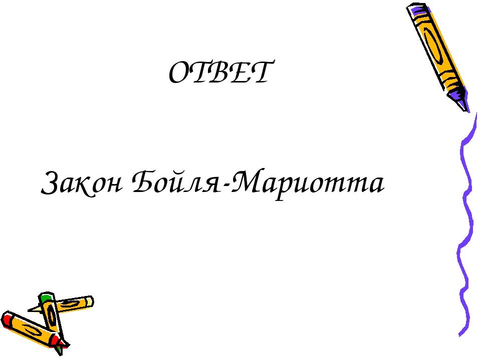 ОТВЕТ Закон Бойля-Мариотта