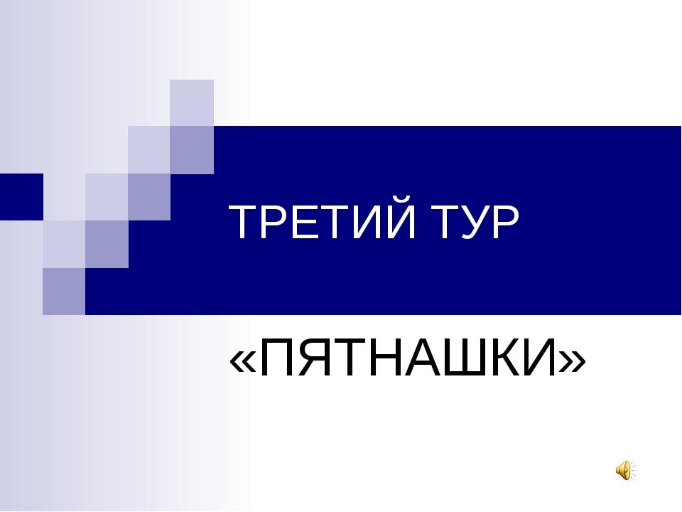 ТРЕТИЙ ТУР «ПЯТНАШКИ»