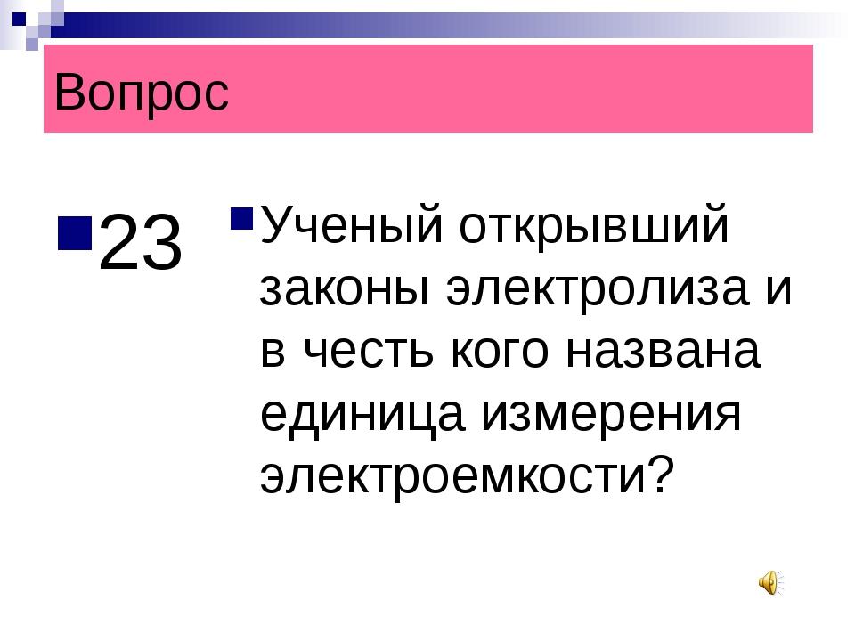 Вопрос 23 Ученый открывший законы электролиза и в честь кого названа единица...