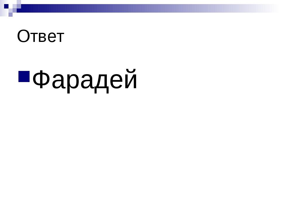 Ответ Фарадей