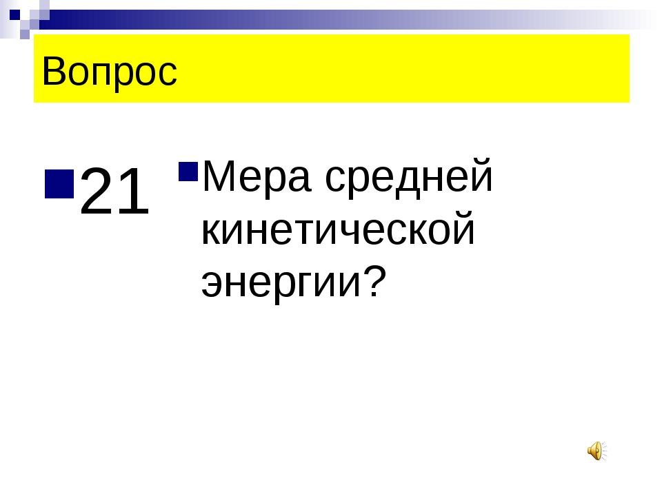 Вопрос 21 Мера средней кинетической энергии?