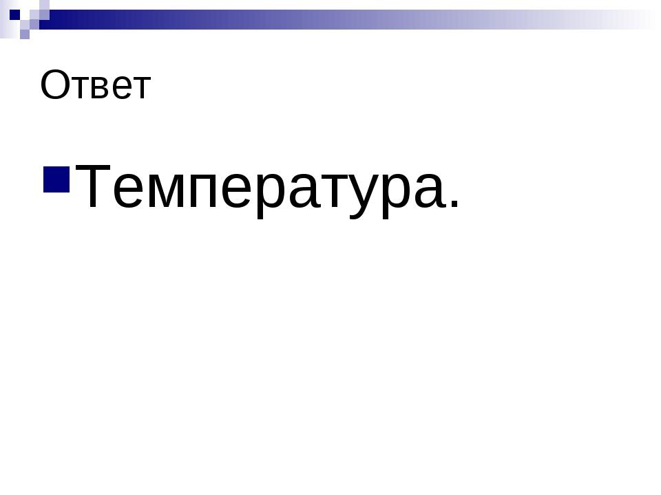 Ответ Температура.