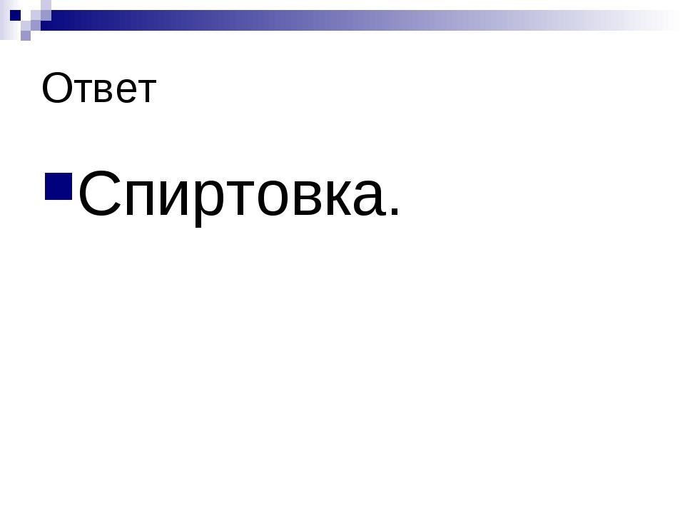 Ответ Спиртовка.