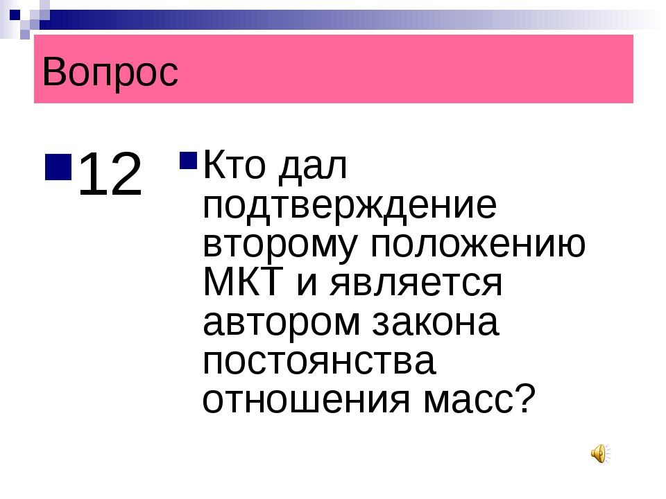 Вопрос 12 Кто дал подтверждение второму положению МКТ и является автором зако...