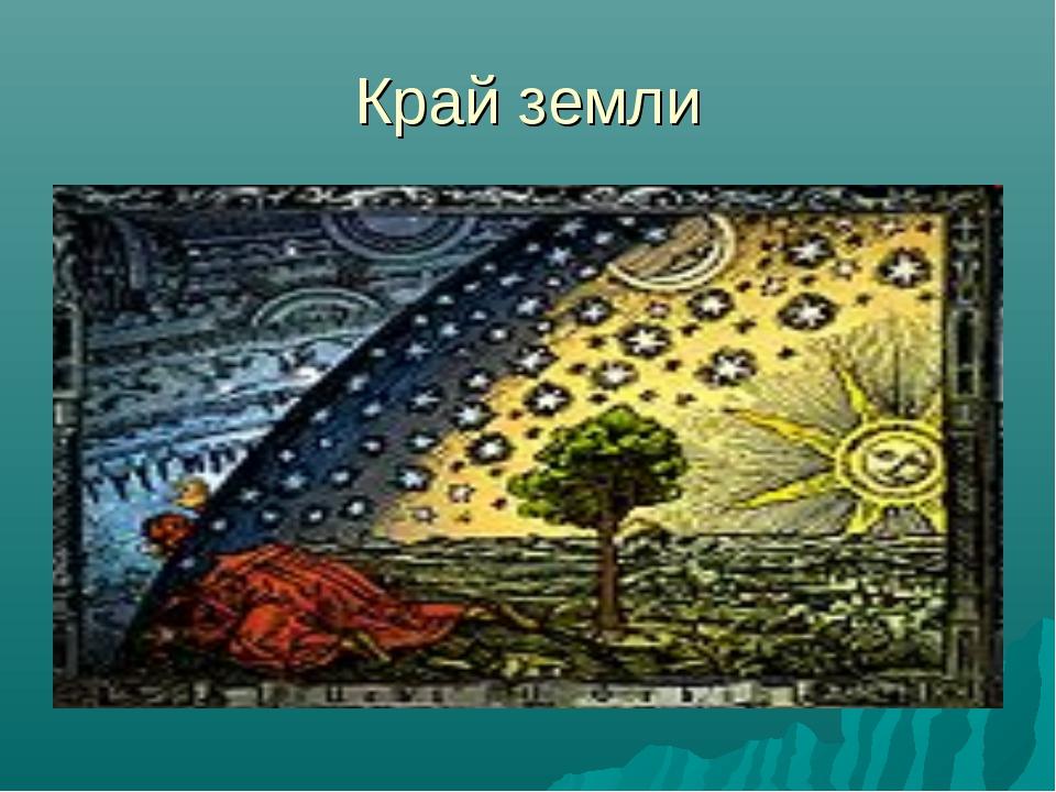 Край земли