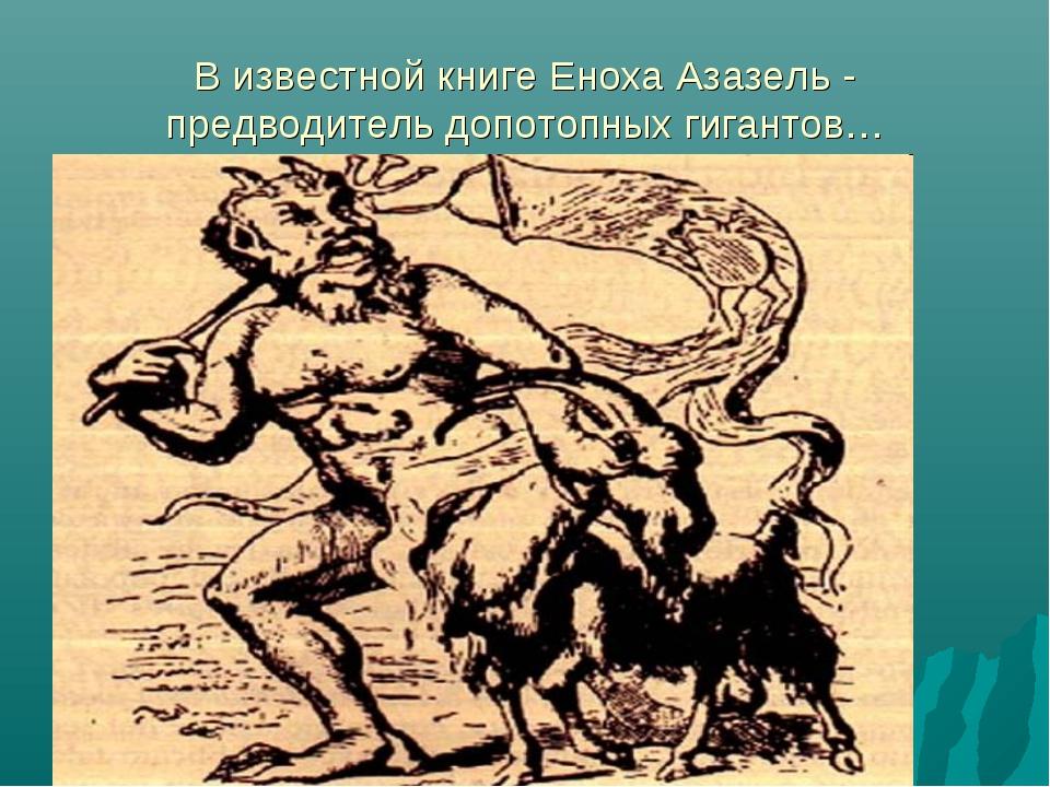 В известной книге Еноха Азазель - предводитель допотопных гигантов…