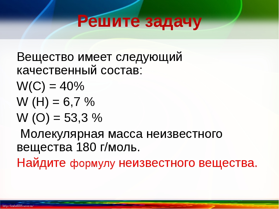 Решите задачу Вещество имеет следующий качественный состав: W(C) = 40% W (H)...
