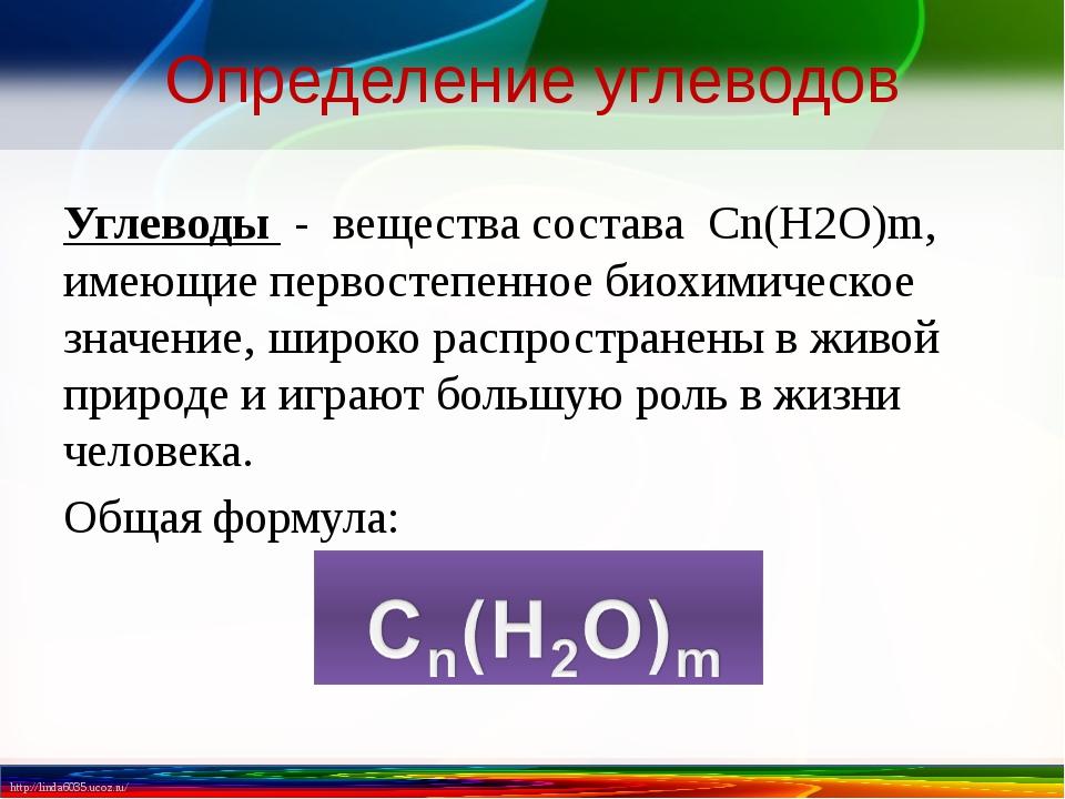 Определение углеводов Углеводы - вещества состава Сn(Н2О)m, имеющие первостеп...