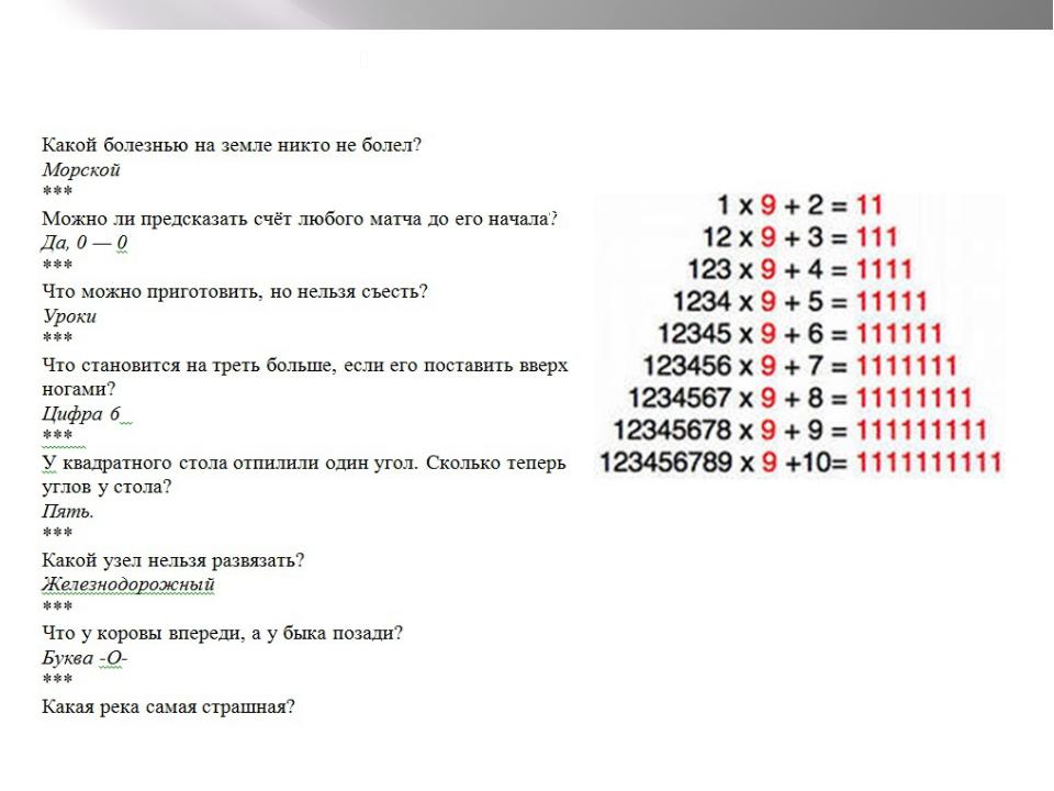 Логические задачи с ответами 5 класс решение задачи на жадный алгоритм решение
