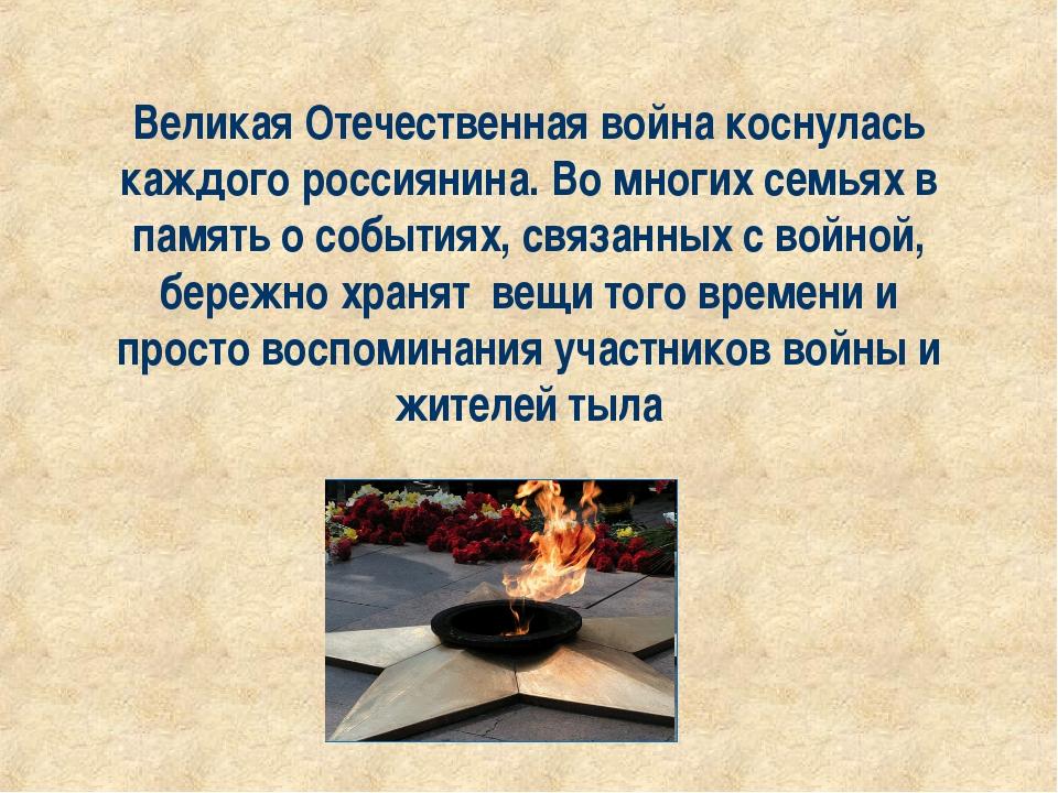 Великая Отечественная война коснулась каждого россиянина. Во многих семьях в...