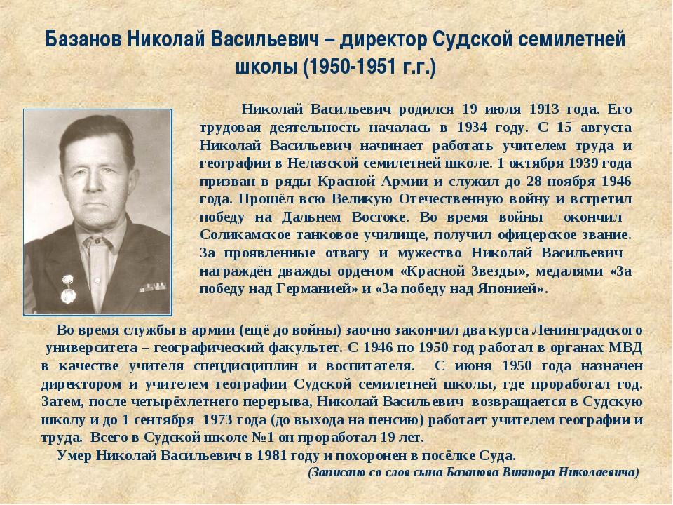 Базанов Николай Васильевич – директор Судской семилетней школы (1950-1951 г.г...
