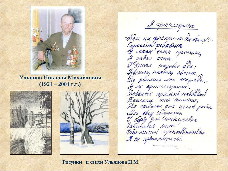 Ульянов Николай Михайлович (1921 – 2004 г.г.) Рисунки и стихи Ульянова Н.М.