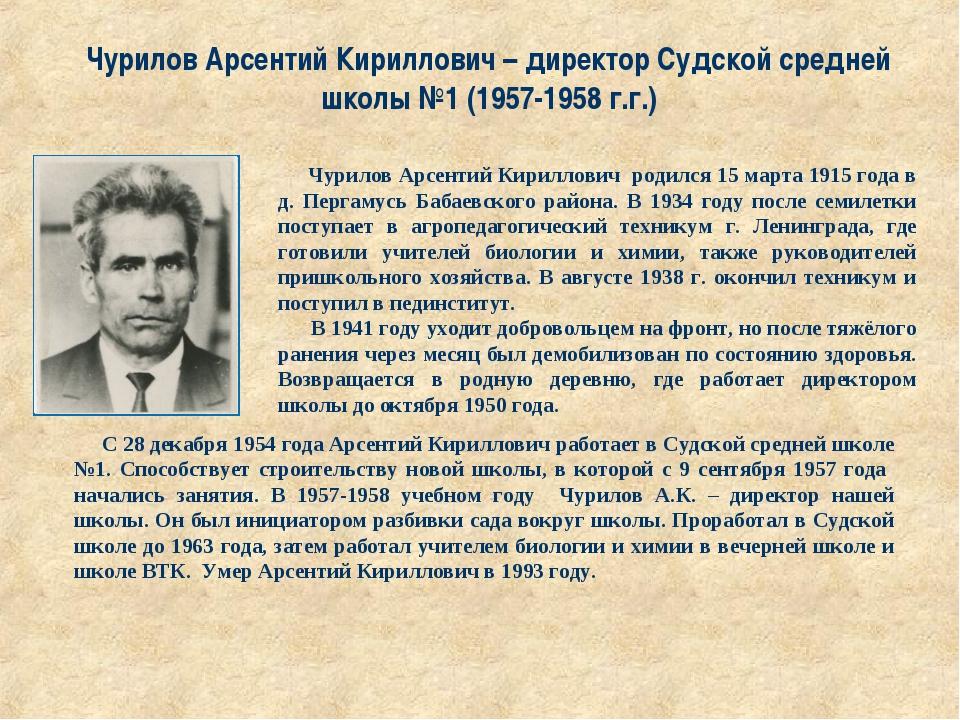 Чурилов Арсентий Кириллович – директор Судской средней школы №1 (1957-1958 г....