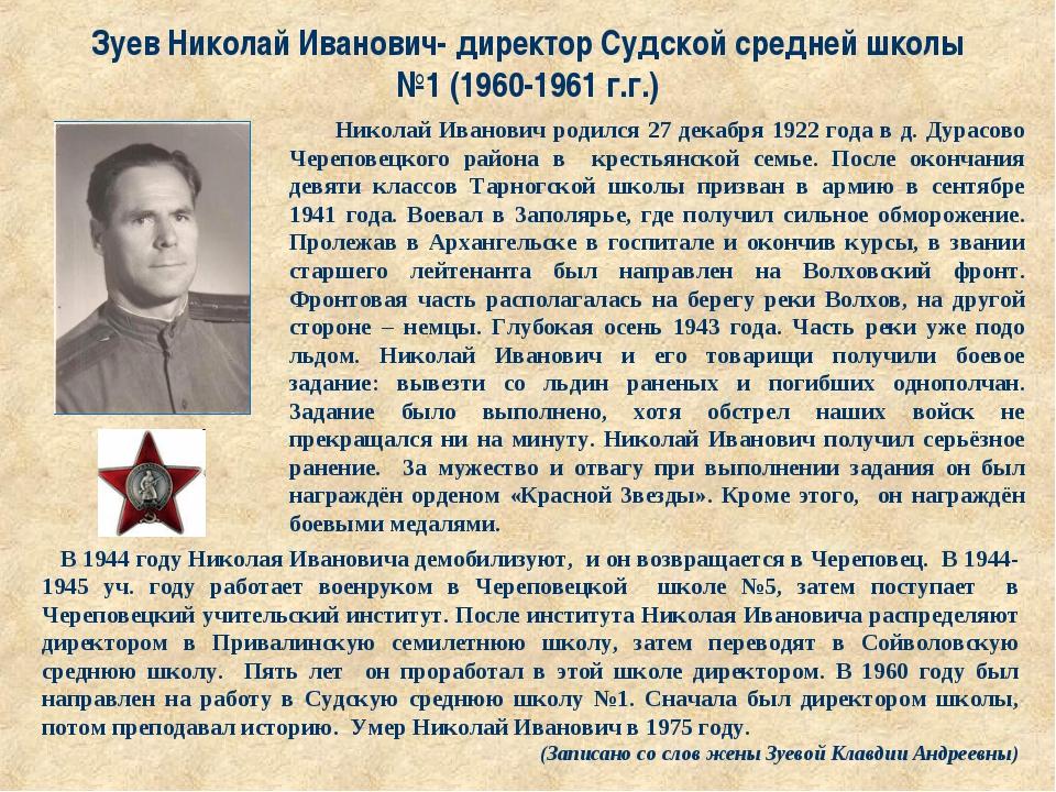 Зуев Николай Иванович- директор Судской средней школы №1 (1960-1961 г.г.) Ник...